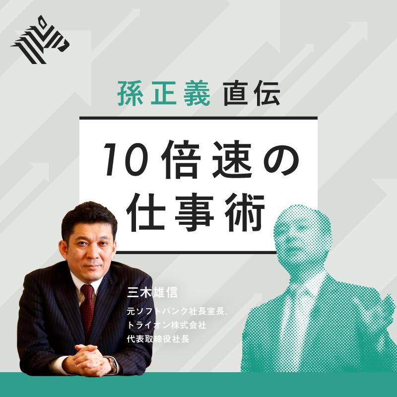 孫正義直伝、10倍速の仕事術を紹介。記事(2019)で詳しく学ぶ👉