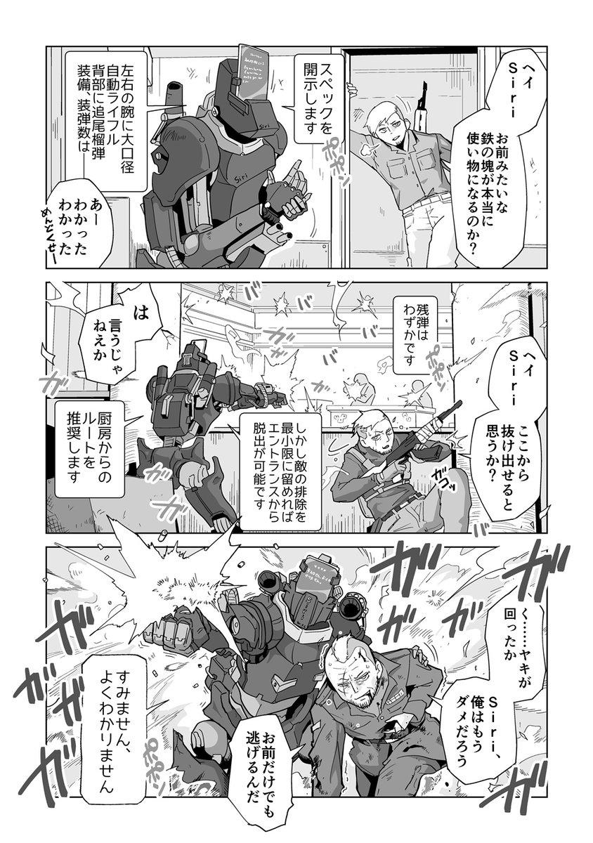 未来のSiri(軍用)