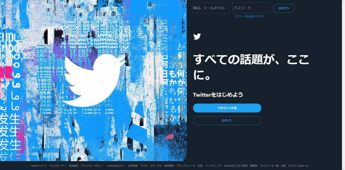 """Twitterくんのログイン画面がめちゃくちゃカッコよくなってるんだけど、とうとう自分達がこの""""""""""""""""""""イカれた世界""""""""""""""""""""の上を飛び回り、争いと破壊を招く災厄のSNSであることを自覚したらしいな。"""