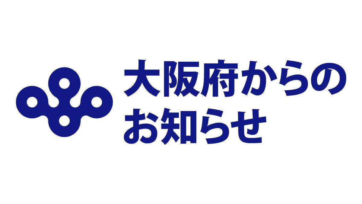 コロナ 最新 府 新型 大阪