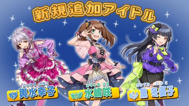 ポップリンクス(#ポプマス) 2021年2月に登場予定のアイドルが公開されました! 輿水幸子、水嶋咲、黛冬優子、の3名。