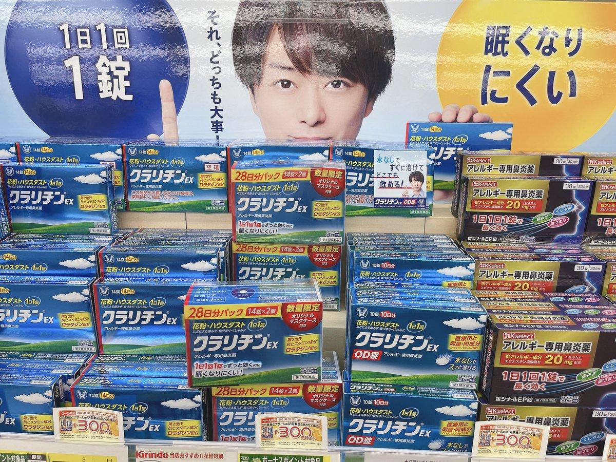 櫻井 翔 花粉 症 薬
