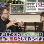 大のウルトラマンファンのギレルモ・デル・トロ監督が語る!日本の怪獣の魅力とは!