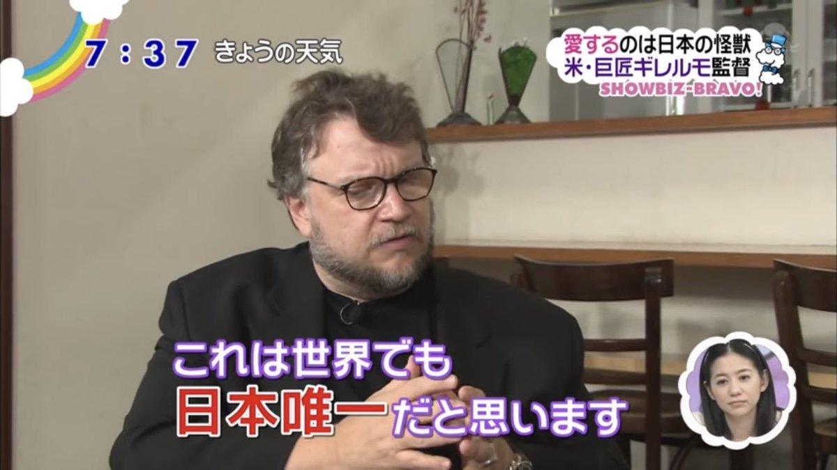 シン・ウルトラマンの特報に大興奮の映画監督のデル・トロ監督は大のウルトラマンファンで彼が語る日本の怪獣の魅力がオタクにとって本当に理解できる