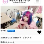 cafe_candylandのサムネイル画像