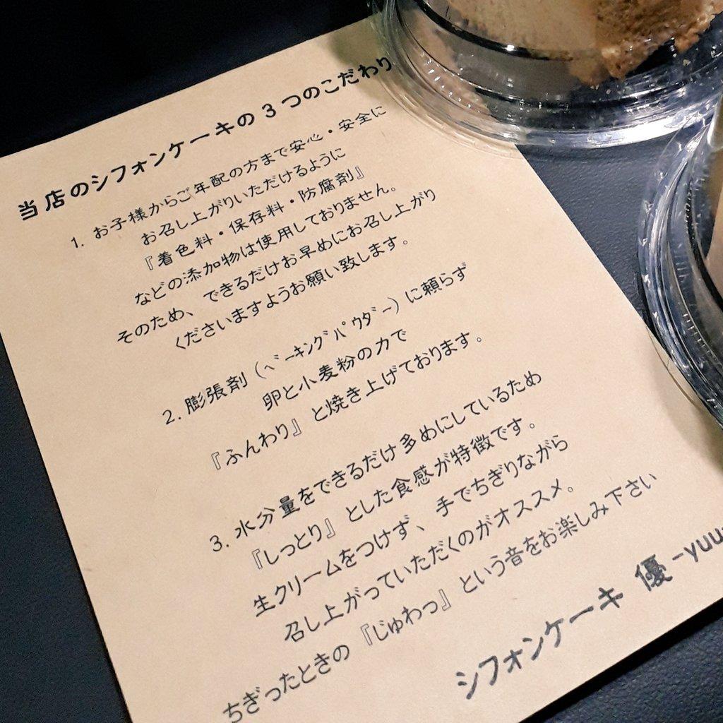 ケーキ 優 シフォン