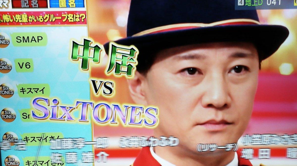 Sixtones 金 スマ