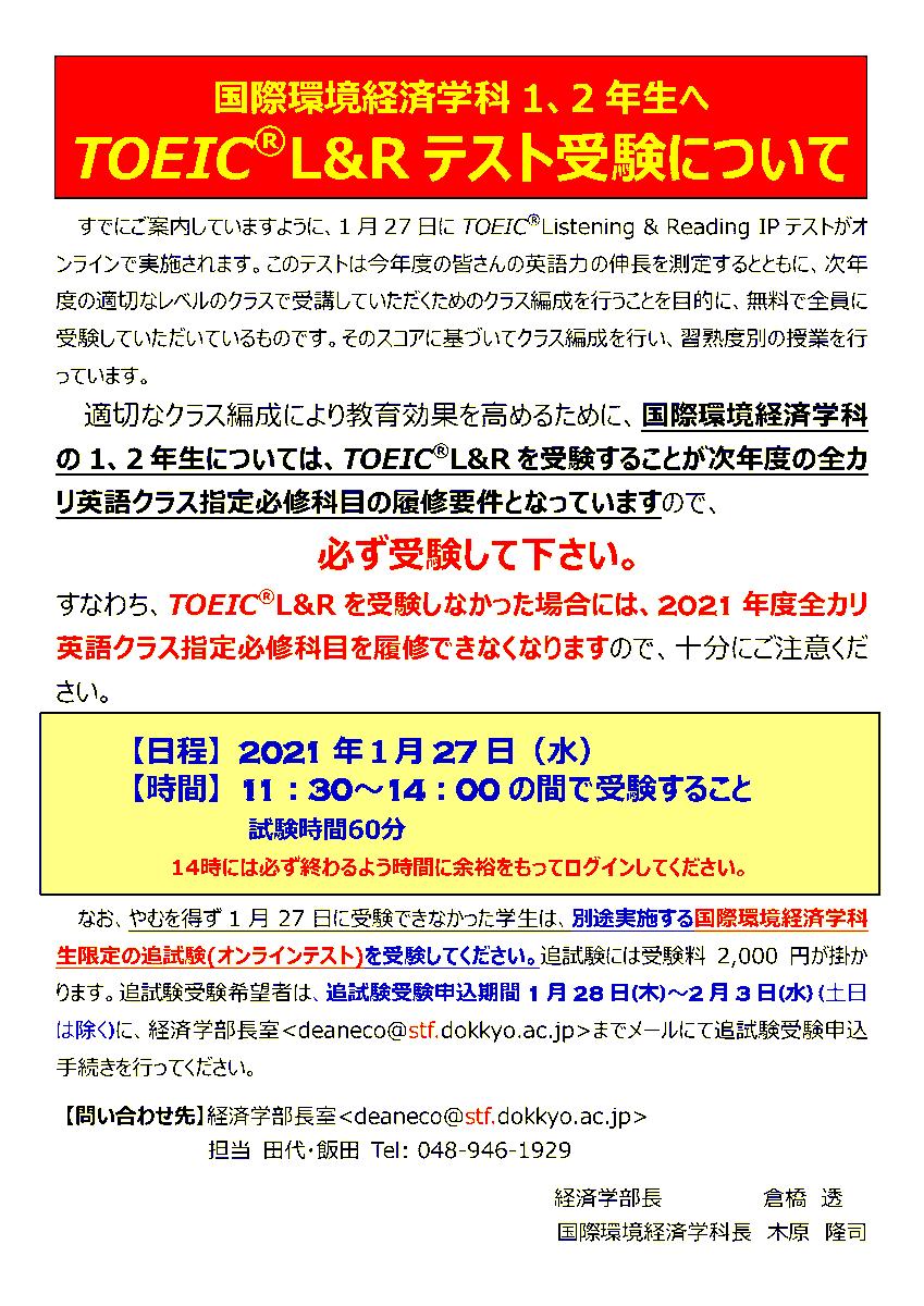 大学 学部 獨協 経済