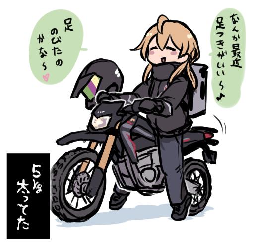 バイクこわい話