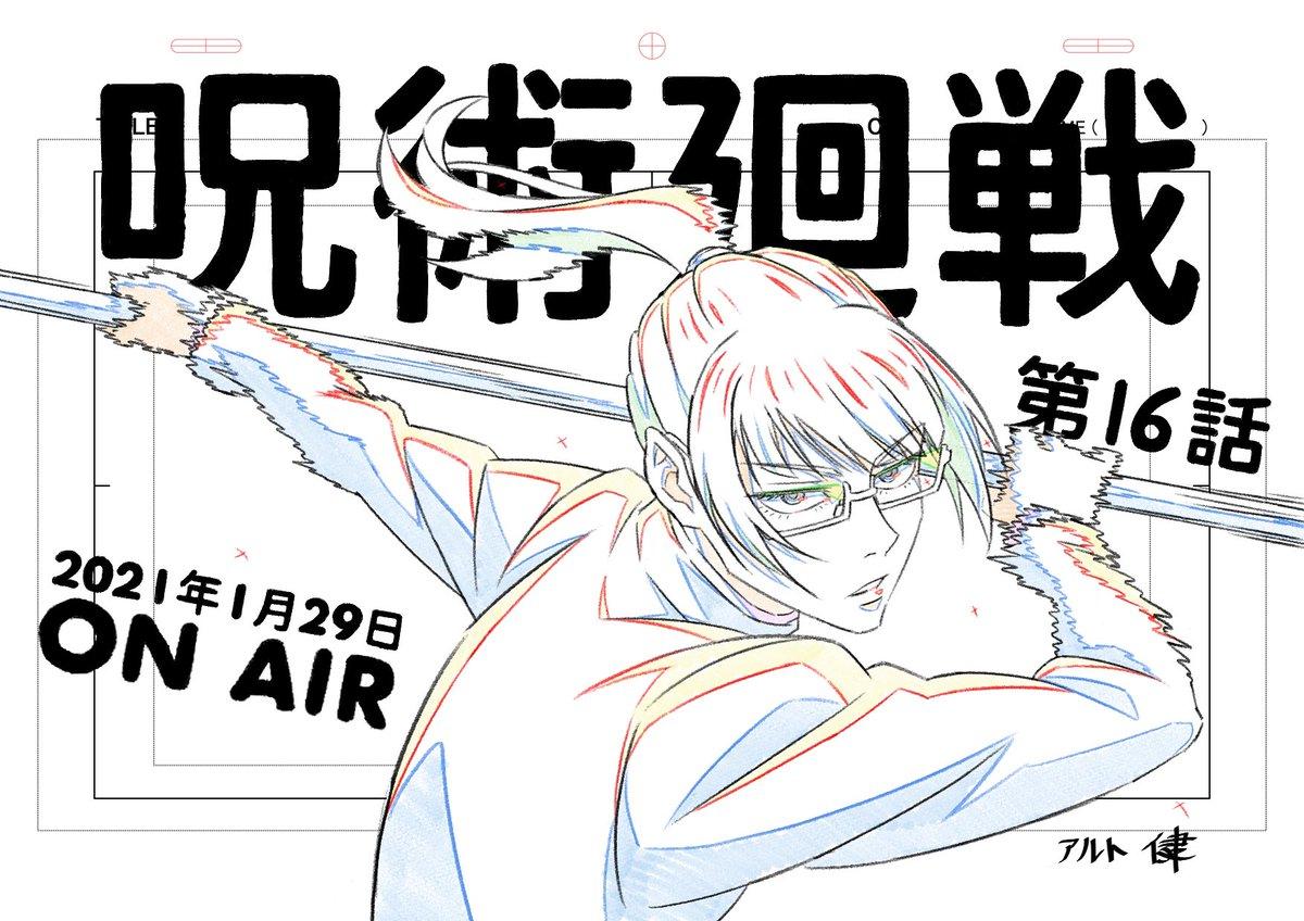 「#呪術廻戦」第16話 原画で参加させていただきました。 終盤の真希対三輪を描きました! よろしくお願い致します!  As key animator, I participated on [#JujutsuKaisen] episode 16. I drew Maki VS Miwa at the ending ! Please look forward !