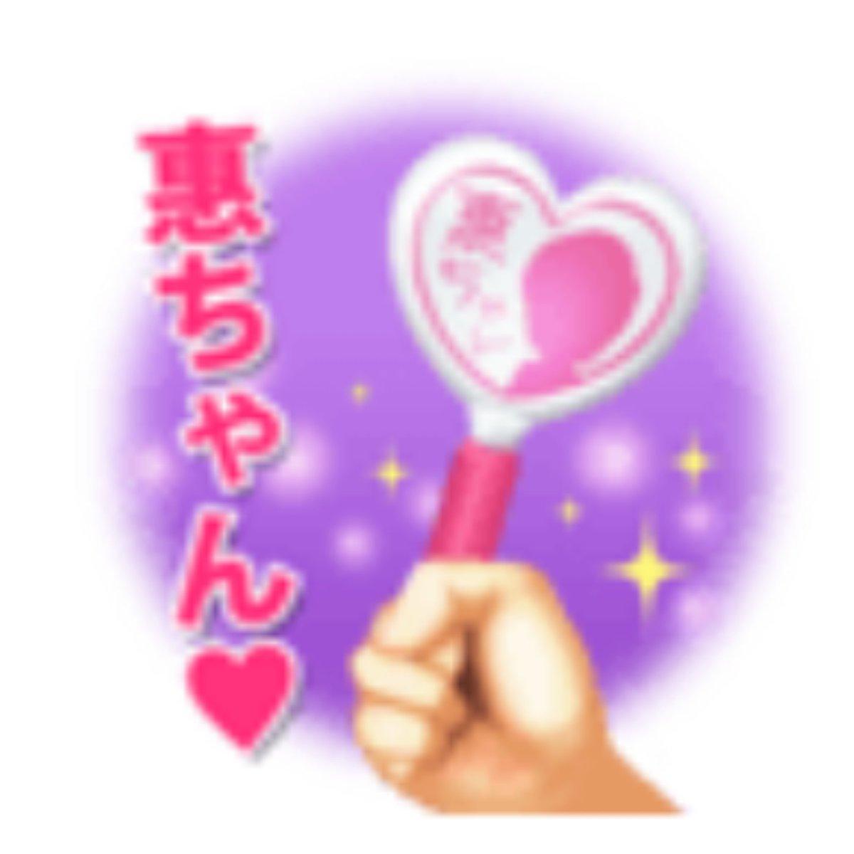 ミンゴ blog 惠 山内 ファン 介