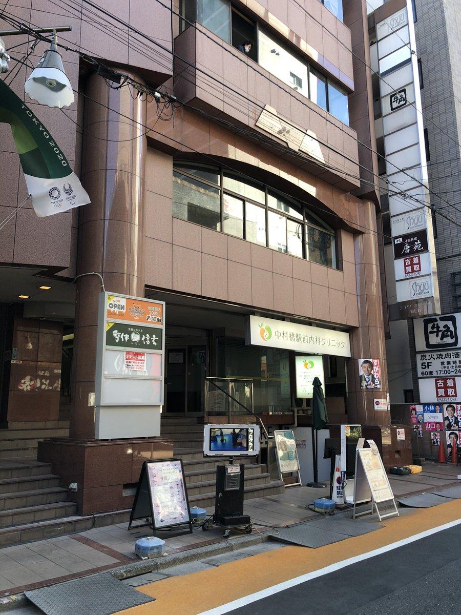 クリニック 中村 内科 橋 駅前