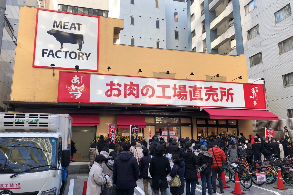 肉 の お 工場 直売 所 あんず
