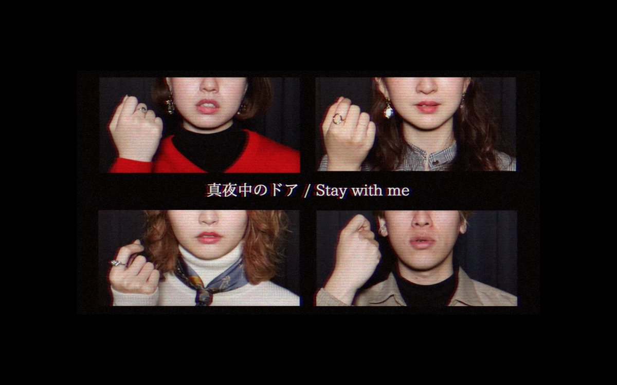 ドア with の me stay 真夜中
