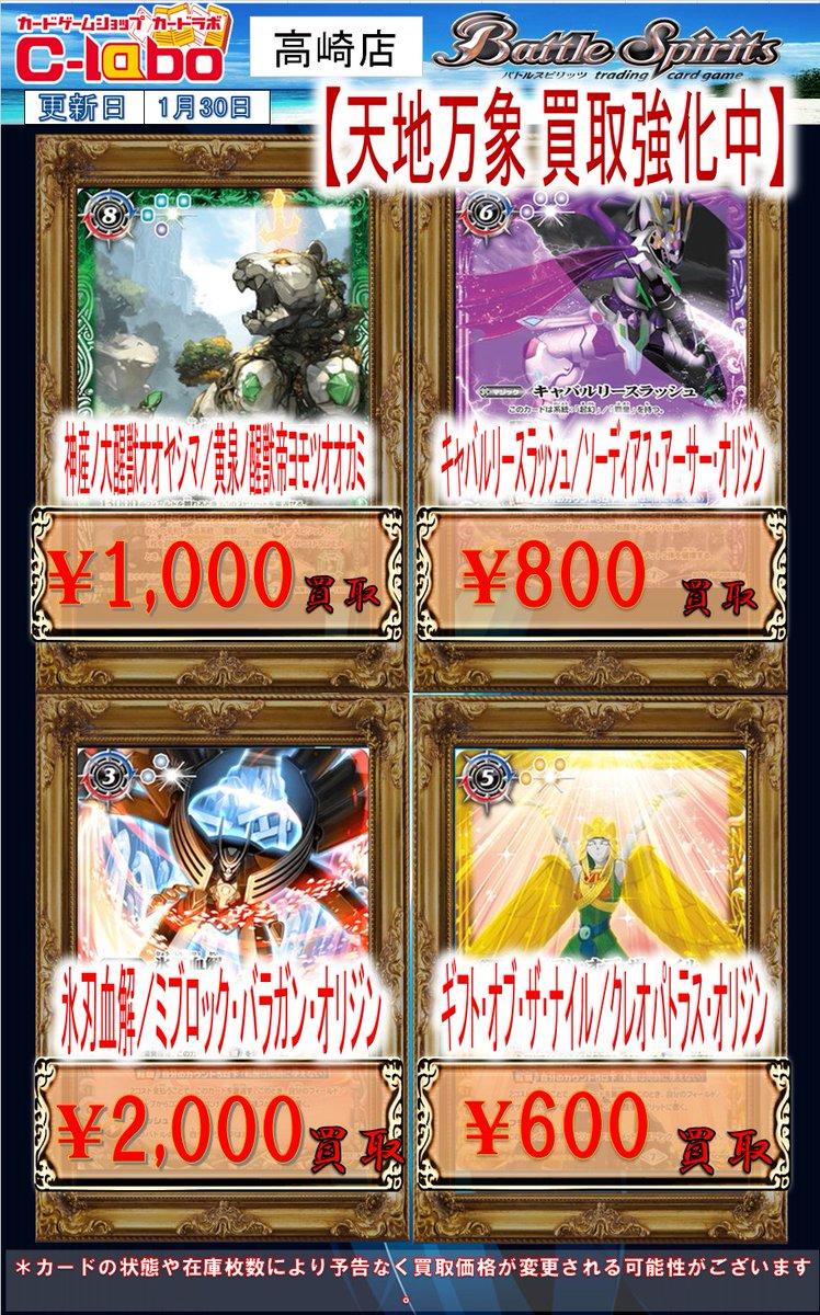 ラボ 高崎 カード