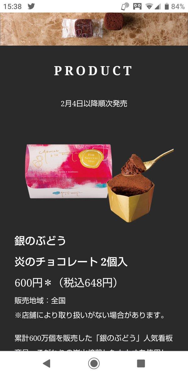 の 銀 の ぶどう チョコレート 炎
