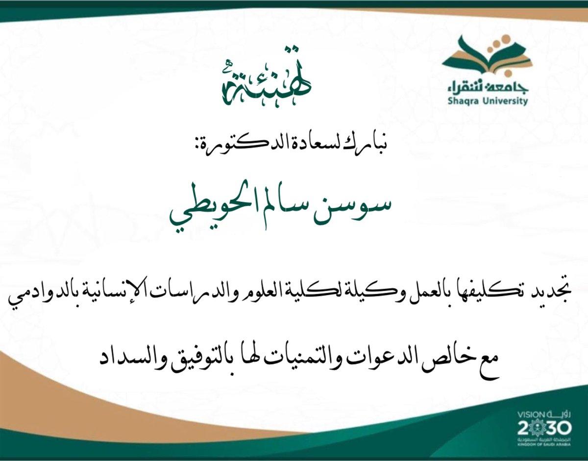 #جامعة_شقراء https://t.co/79CV6xoKiA