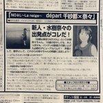 新人声優・水樹奈々(18)さんの当時のインタビュー記事!この頃は現在の人気ぶりをご本人も予想していなかったのでは…?