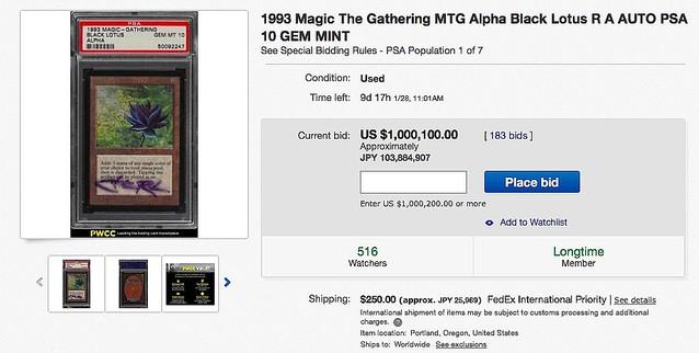 【最強カード】MTG「ブラック・ロータス」、ebayで入札価格1億円超え今回出品されているカードは1100枚しか印刷されなかった最も稀少性の高いアルファ版。カードの状態も最高評価のPSA10となっている。