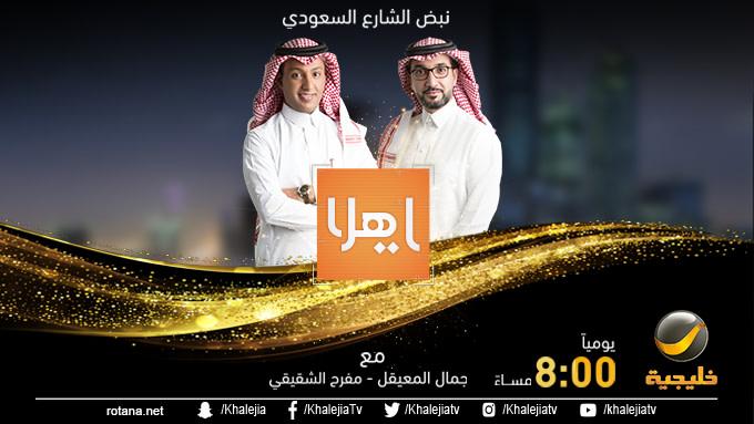 أهم الأخبار المستجدة داخل المملكة يناقشها #برنامج_ياهلا يومياً عند الساعة الثامنة مساءًعلى شاشة خليجية.  يمكنكم متابعتها عبر الرابط التالي:✨   @YaHalaShow @jalmuayqil @Mofareh5
