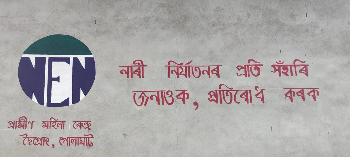 #Slogans as নাৰী নিৰ্যাতনৰ প্ৰতি সঁহাৰি জনাওক, প্ৰতিৰোধ কৰক (Respond to Violence against #women, oppose it) filled the walls at Doigrung main market in Golaghat, Assam on 28th Nov, 2020. It was a NEN initiative to spread #awareness on #genderbasedviolence #VAW  #16daysofactivism