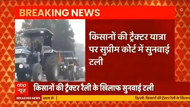 #FarmersProtest : किसानों की ट्रैक्टर रैली के खिलाफ सुनवाई टली, जानिए- #SupremeCourt ने क्या कहा   @vikasbha @ReporterAnkitG @Sehgal_Nipun
