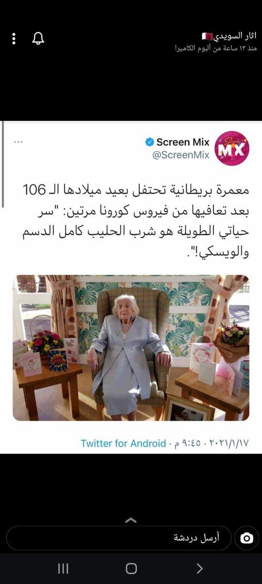 #العمر لله والعافية فضل من الله