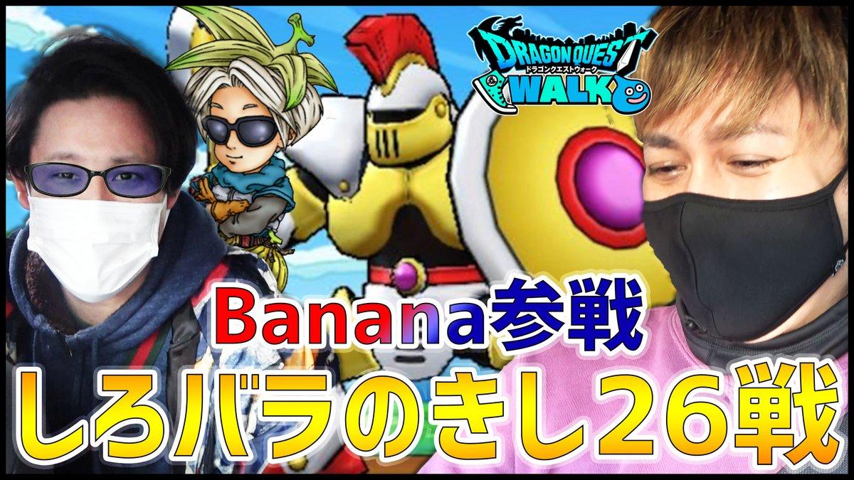 test ツイッターメディア - 【ドラクエウォーク】勇者Bananaを連れて限定モンスター『しろバラのきし』26連戦した結果...【ぎこちゃん】 https://t.co/ES1EO5Wnma @YouTubeより https://t.co/anyu3a78Ki