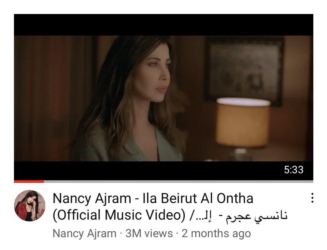 #IlaBeirutAlOntha 3M views on YouTube  #الى_بيروت_الانثى  Congrats Nancy ❤️👑🇱🇧  @NancyAjram