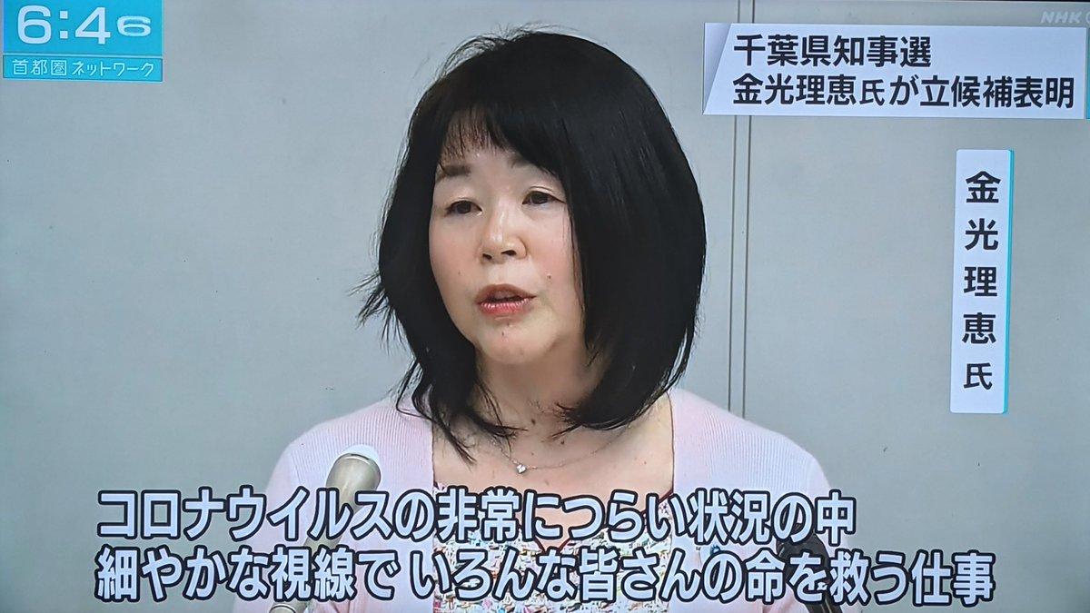 千葉県知事選 金光理恵氏が立候補  共産党推薦  NHKは共産党推薦候補者だけ詳しく報道。これは酷い🥺 https://t.co/rgjHPVof2F