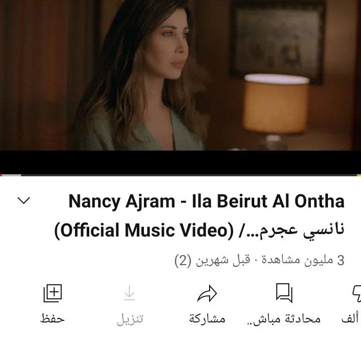 #IlaBeirutAlOntha 3M views on YouTube 🎤🎶🔥🤩 @NancyAjram