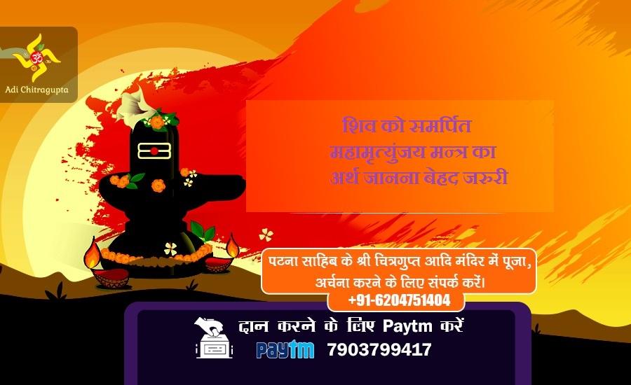 महामृत्युंजय मंत्र एक ऐसा मंत्र है जिसका जप करने से मनुष्य मौत पर भी विजय प्राप्त कर सकता है। महामृत्युंजय का जो भी मंत्र का जाप करें उसके उच्चारण शुद्धता के साथ करें। जिससे हमें इसके जप से संपूर्ण लाभ मिल सकता है।  #AdiChitragupta #hindumandir #mandir #Devotional #Devotion