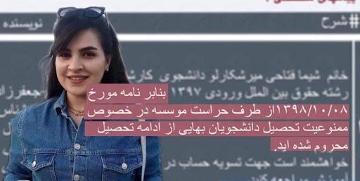روز یکشنبه ۲۸ دی ۹۹ شیما فتاحی میرشکارلو شهروند بهایی با دریافت یک پیام در سایت دانشگاه آزاد ارومیه از محرومیت خود در دفاع از پایان نامه و ادامه تحصیل در مقطع کارشناسی ارشد به دلیل اعتقاد به آئین بهایی مطلع شد. #Iran  #HumanRights