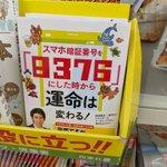 あまりにも邪悪な本が売ってる!確かにいろんな意味で運命が変わりそうw