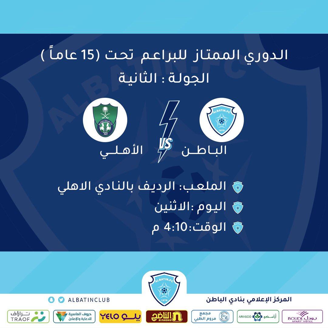 الدوري  الممتاز  للبراعم  تحت (15 عاماً )   #الباطن   الأهلي   بطاقة المباراة