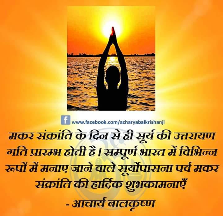 सम्पूर्ण भारत में विभिन्न रूपों में मनाए जाने वाले #सूर्योपासना पर्व #मकरसंक्रांति की हार्दिक शुभकामनाएँ #आचार्यबालकृष्ण #AcharyaBalkrishna  #MakarSankranti #MakarSankranti2019