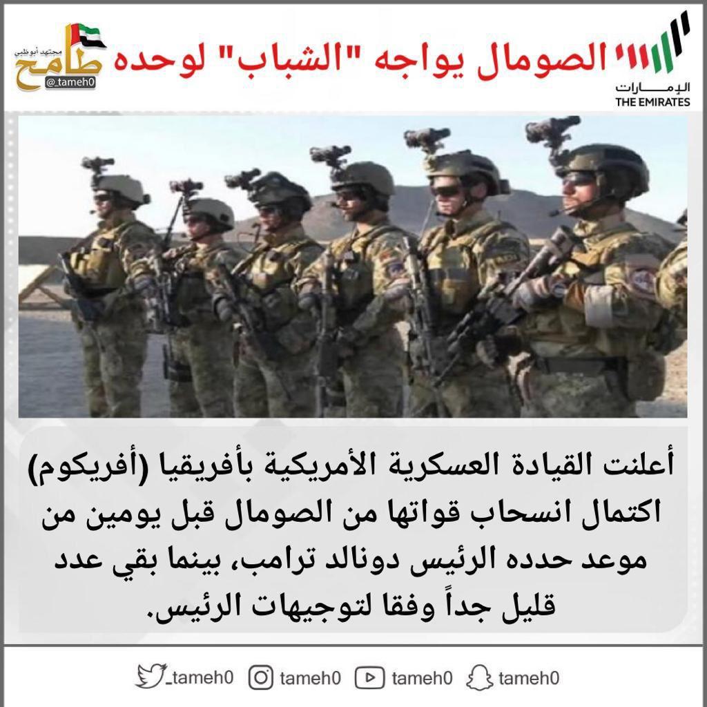 أعلنت القيادة العسكرية الأمريكية بـ #أفريقيا ( #أفريكوم ) اكتمال انسحاب قواتها من #الصومال قبل يومين من موعد حدده الرئيس دونالد #ترامب ، بينما بقي عدد قليل جداً وفقا لتوجيهات الرئيس.
