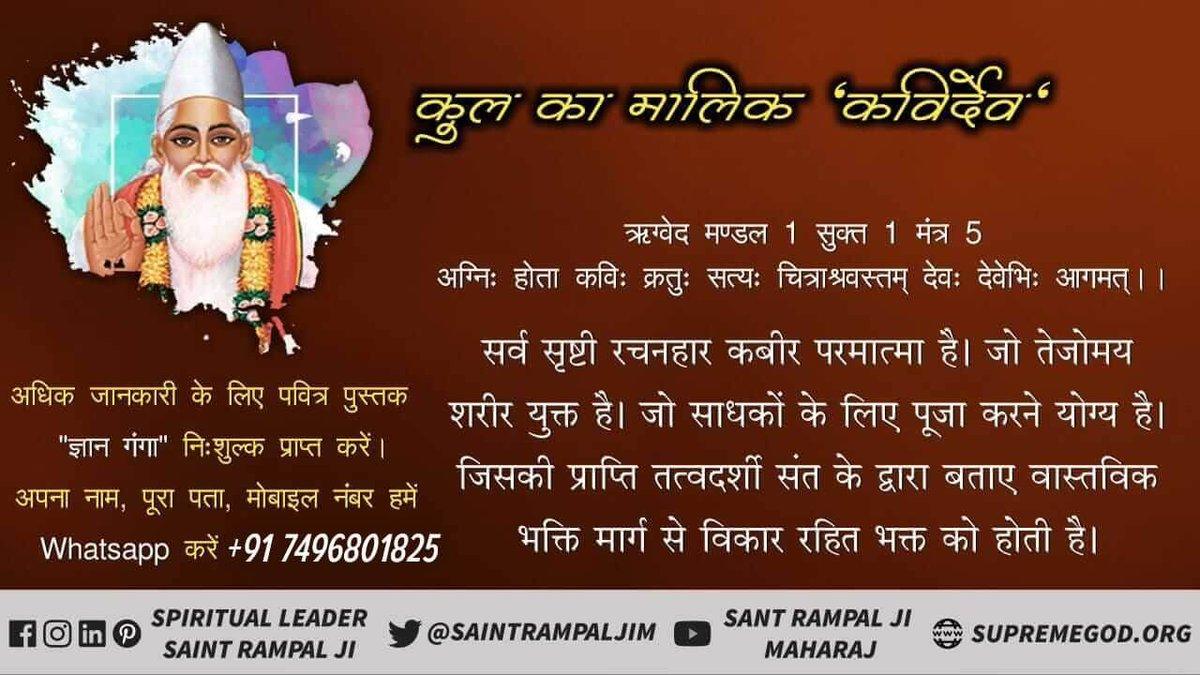 #MondayMotivation ऋग्वेद में प्रमाण है कि पूर्ण परमात्मा कबीर जी की कुल के मालिक हैं SupremeGodKabir अधिक जानकारी के लिए Sant Rampal Ji Maharaj Youtube Channel पर Visit करें।