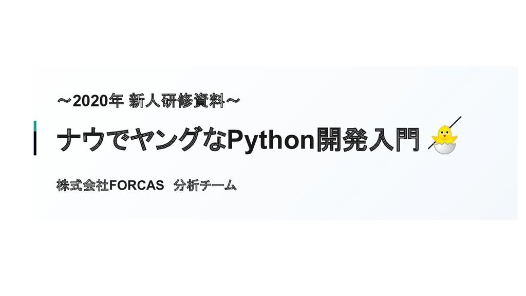【2020年新人研修資料】ナウでヤングなPython開発入門 - Speaker DeckTranscript 〜2020年 新人研修資料〜 ナウでヤングなPython開発入門 株式会社FORCAS 分析チーム 1 簡単な経歴…