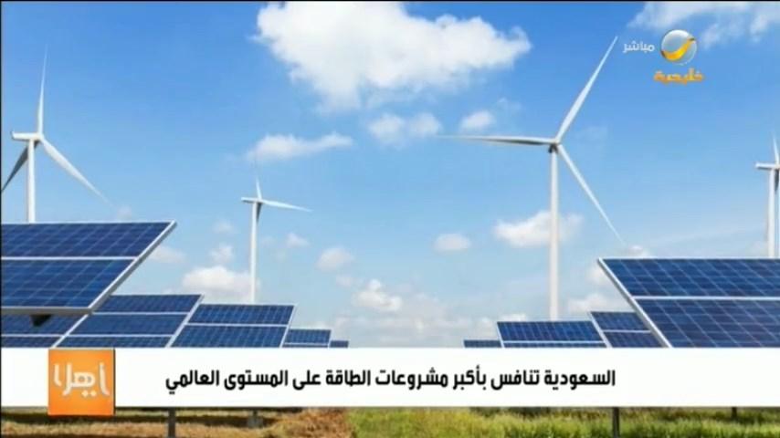 السعودية تنافس بأكبر مشروعات الطاقة على المستوى العالمي  #برنامج_ياهلا #روتانا_خليجية