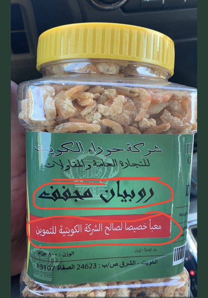 #التجاره بذمتكم في شي يجي من ايران صالح او مضمون!!؟   اوقفوا هذا الخطر