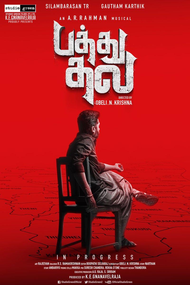 Glad to reveal the first look of #PathuThala   @kegvraja @SilambarasanTR_ @Gautham_Karthik @NehaGnanavel @nameis_krishna @poetmanush @makkastudios @priya_Bshankar @Iamteejaymelody @KalaiActor @PathuthalaMovie