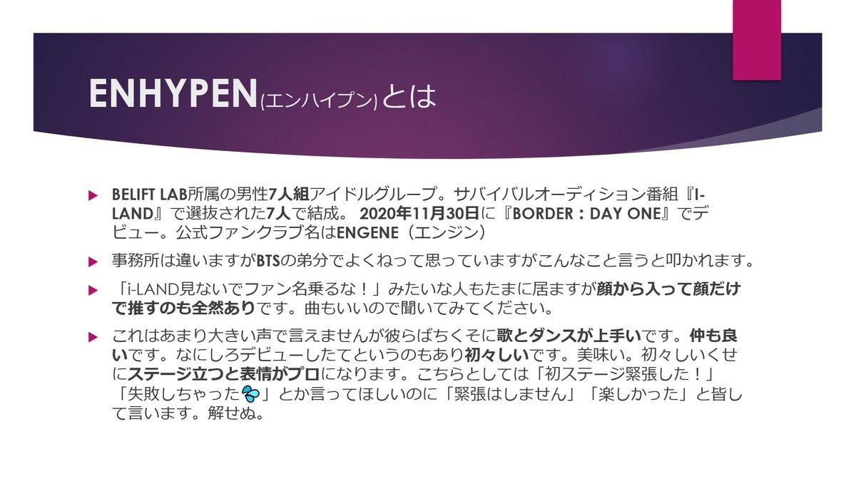 CDTVをご覧の皆様へ韓国語で歌ってたイケメン集団ENHYPENです #読み方はエンハイプングループワークのパワポ作らずこれ作りました。深夜だったので何か書いたか本気で覚えてないです。