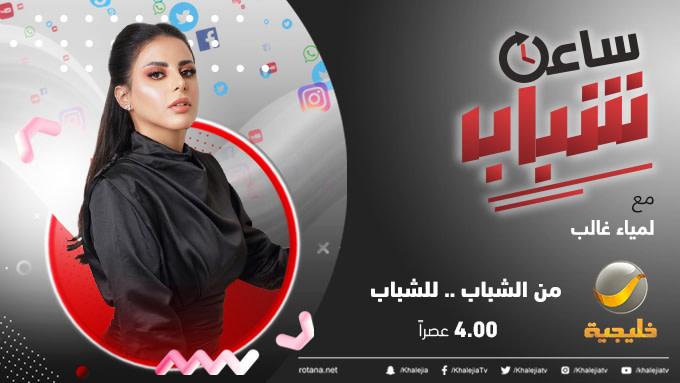 جلسة شبابية جديدة الآن على #خليجية تابعوها مباشرةً من خلال الرابط التالي:   @sa3etshabab