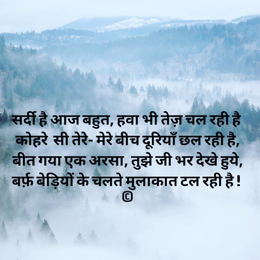 सर्दी है आज बहुत, हवा भी तेज़ चल रही है  कोहरे  सी तेरे- मेरे बीच दूरियाँ छल रही है !© #shayari #quoteoftheday #winter #fog #ice #writerscommunity #poetry #season #mountains #lovepoetry #lovequotes #sadpoetry #sadquotespage #sadshayari #peace #love #joyful #hindipoem