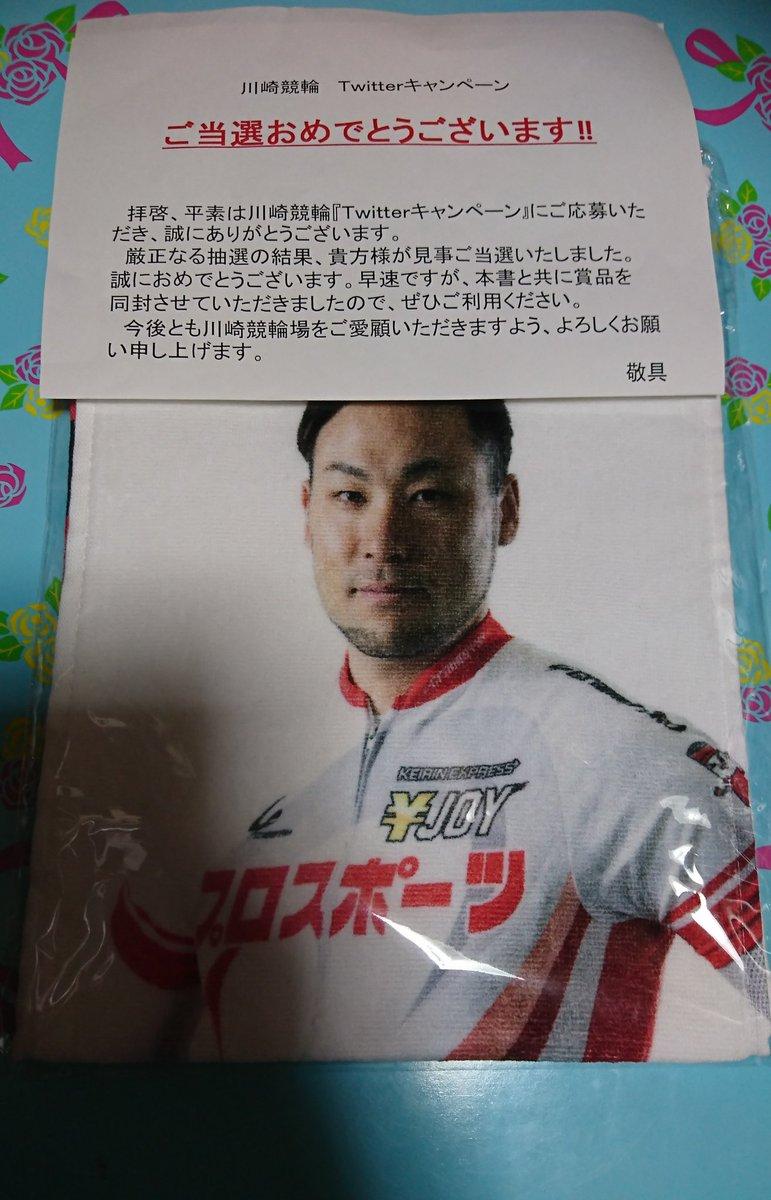 レース 川崎 結果 競輪