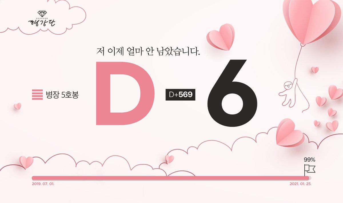 📆도경수 병장, 전역까지 D-6 셀 수 없는 밤과 별을 지나, 우리가 다시 만나는 그날까지 남은 여섯 밤과 별 #도경수 #디오 #DohKyungSoo #DO (D.O.) #EXO