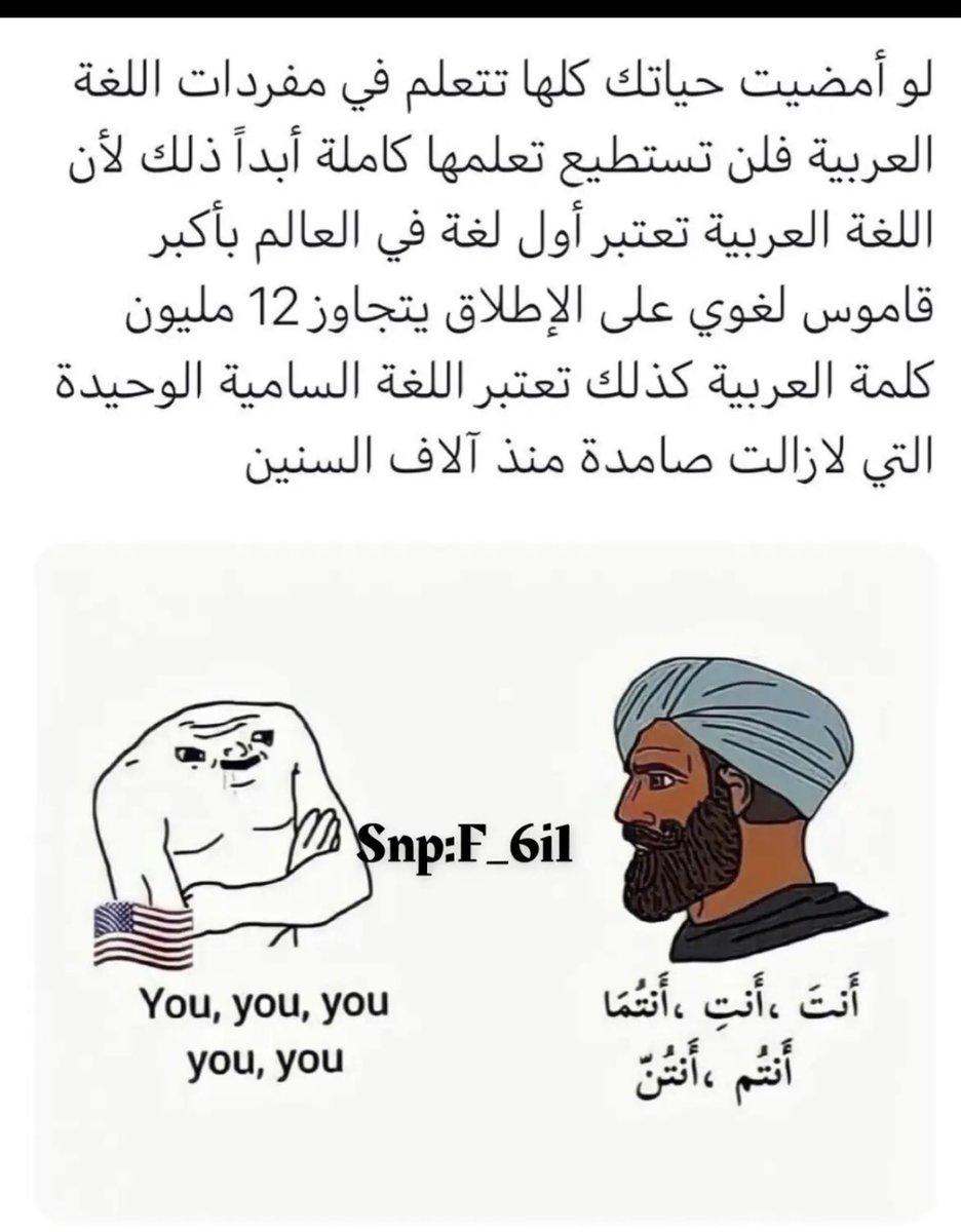 #اللغة_العربية