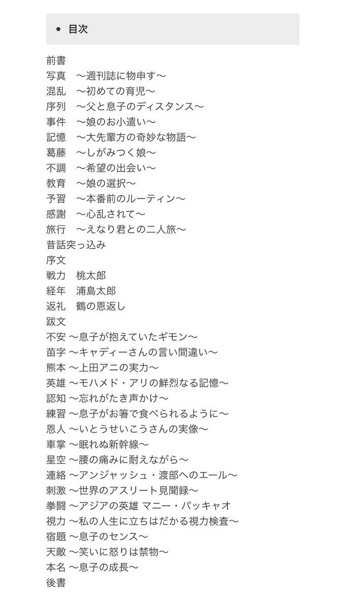 """ポプラ社のプレスリリースにキャンタマ本の目次があった。苗字 〜キャディーさんの言い間違い〜↑これはブッコミ臭しかしませんねぇ…くりぃむしちゅー上田晋也 人生""""初エッセイ""""『経験 この10年くらいのこと』を2月9日に発売決定‼  @PRTIMES_JPより"""