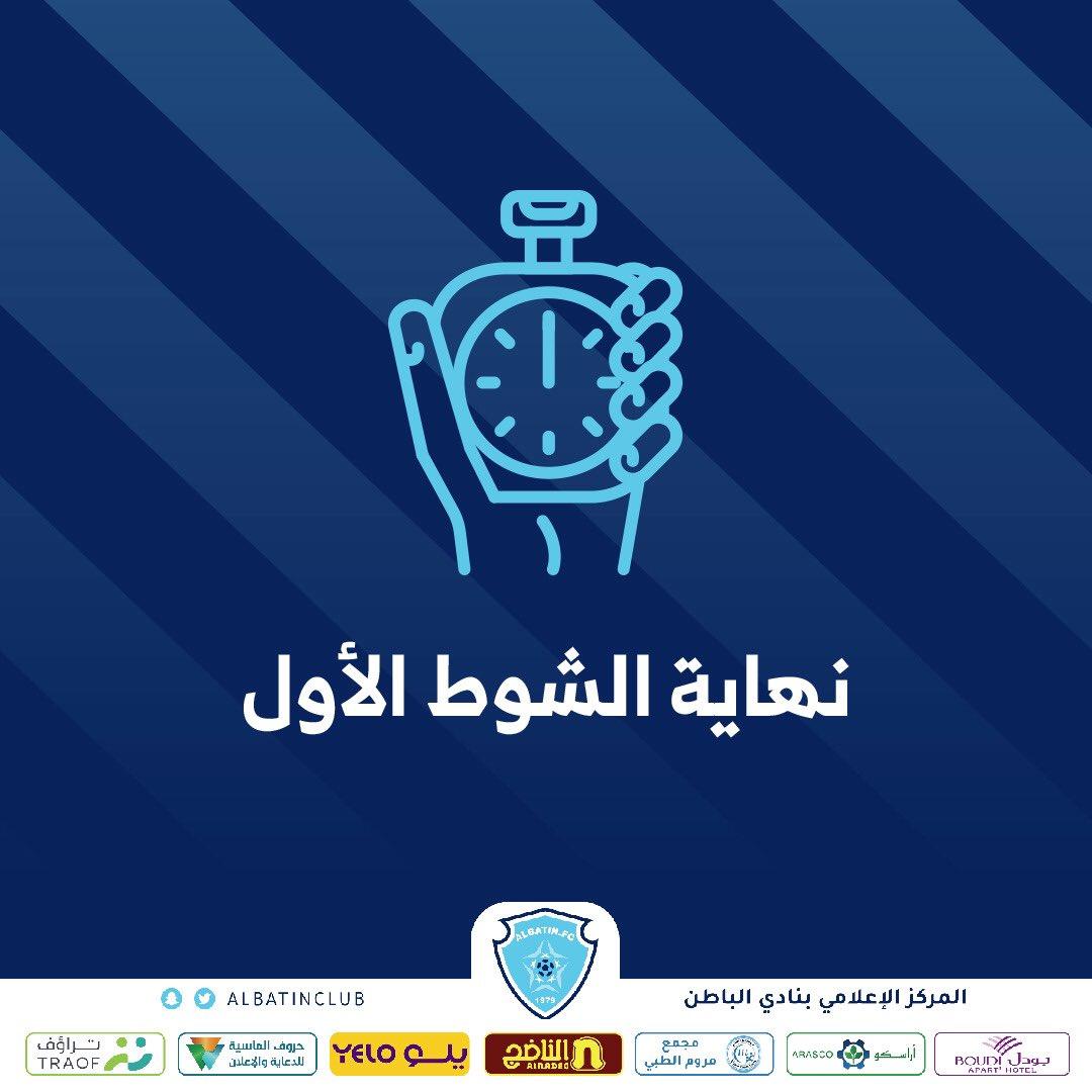 الدوري  الممتاز  للبراعم  تحت (15 عاماً )   #الباطن 0  الأهلي 1